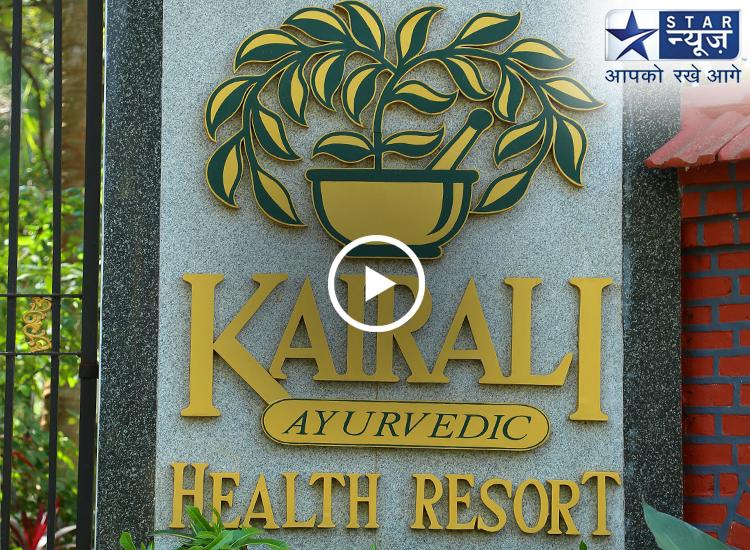 Kairali Health Resort Star News